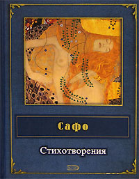 Сафо Сафо. Стихотворения