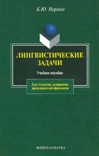 Б. Ю. Норман Лингвистические задачи б ю норман лингвистические задачи учебное пособие для студентов аспирантов преподавателей филологов
