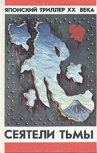 Сэйте Мацумото,Эйсукэ Накадзоно Сеятели тьмы. Японский триллер XX века сэйте мацумото йо сано сезон дождей и розовая ванна