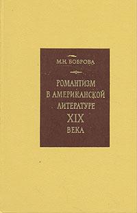 М. Н. Боброва Романтизм в американской литературе XIX века