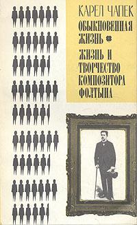 Карел Чапек Обыкновенная жизнь. Жизнь и творчество композитора Фолтына