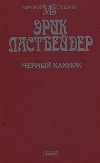 Эрих Ластбейдер Черный клинок