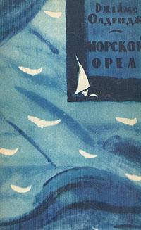 Морской орел