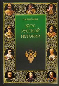 С. Ф. Платонов Курс русской истории