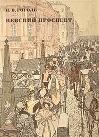 Н. В. Гоголь Невский проспект