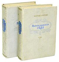 Натан Рыбак Переяславская рада (комплект из 2 книг)
