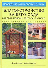 Джон Боулер, Фрэнк Гарднер Благоустройство вашего сада. Садовая мебель, пергола, барбекю. Практическое руководство садовая мебель могилев