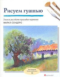 Рисуем гуашью. Учимся рисовать красивые картины. Доставка по России