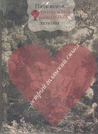Владимир Васильев ...Острый галльский смысл. Пять веков французской фривольной поэзии