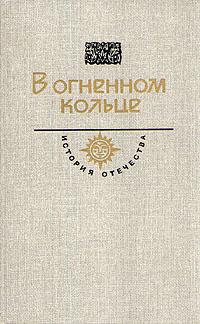 Александр Серафимович,Михаил Булгаков В огненном кольце