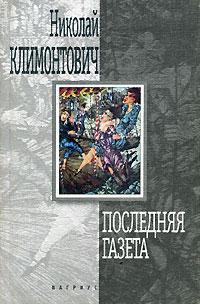 Николай Климонтович Последняя газета