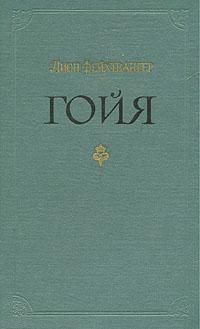 Гойя, или Тяжкий путь познания Роман известного немецкого писателя...