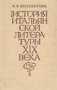 История итальянской литературы XIX века Пособие ставит своей задачей...
