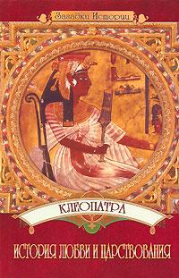 Ю. Б. Пушнова Клеопатра. История любви и царствования