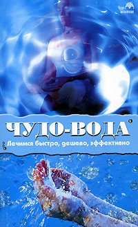 Елена Сербина Чудо-вода. Лечимся быстро, дешево, эффективно