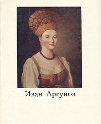 Т. Селинова Иван Аргунов