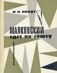 П. И. Лавут Маяковский едет по Союзу. Воспоминания