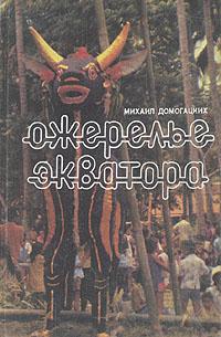 Михаил Домогацких Ожерелье экватора