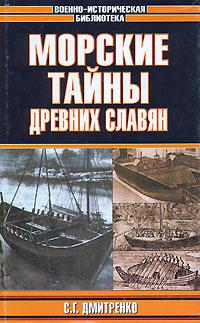 С. Г. Дмитренко Морские тайны древних славян