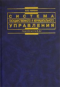 В. Е. Чиркин Система государственного и муниципального управления