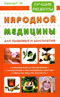 Г. Н. Ужегов Лучшие рецепты народной медицины для здоровья и долголетия