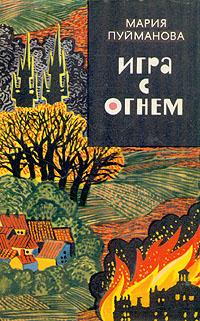 Мария Пуйманова Игра с огнем мария пуйманова мария пуйманова сочинения в 5 томах комплект из 5 книг