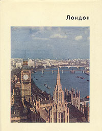 Л. Н. Воронкина Лондон