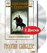 Георгий Саакадзе (2 DVD)