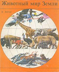 У. Зедлаг Животный мир Земли