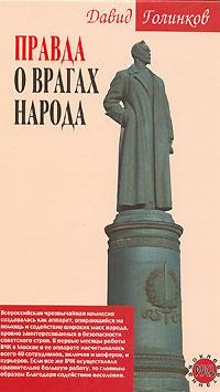 Давид Голинков Правда о врагах народа