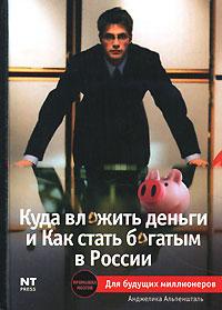 Анджелика Альпеншталь Куда вложить деньги и как стать богатым в России