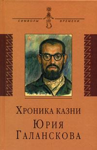 Хроника казни Юрия Галанскова