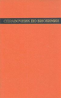 Справочник по биохимии