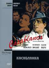 Коллекция Хамфри Богарта: Касабланка билеты на самолет москва тюмень