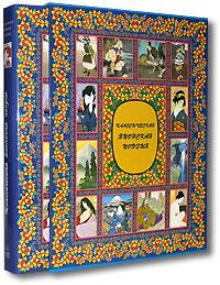 Классическая японская поэзия (подарочное издание)