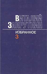 Фото - Виталий Закруткин Виталий Закруткин. Избранное. В трех томах. Том 3 виталий закруткин на золотых песках