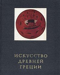 Г. И. Соколов Искусство Древней Греции