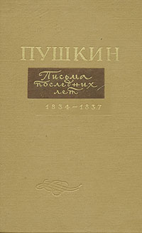 Пушкин. Письма последних лет. 1834-1837