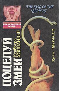 Ксавьера Холландер Поцелуй змеи цены онлайн