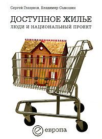 Доступное жилье. Люди и национальный проект Национальный проект