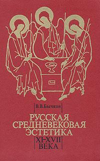 В. В. Бычков Русская средневековая эстетика. XI - XVII века цена в Москве и Питере