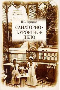 И. С. Барчуков. Санаторно-курортное дело