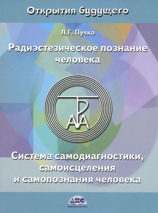 Л. Г. Пучко. Радиэстезическое познание человека. Система самодиагностики, самоисцеления и самопознания человека