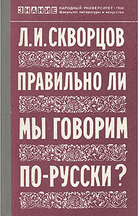 Л. И. Скворцов Правильно ли мы говорим по-русски? константинова л ред нормы русского литературного языка учеб пос по культуре речи