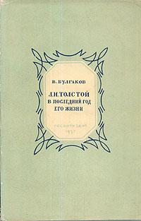 В. Булгаков Л. Н. Толстой в последний год его жизни бобров н сашенька последний год записки отца