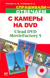А. М. Столяров, Е. С. Столярова С камеры на DVD