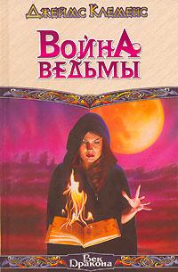Джеймс Клеменс Война ведьмы