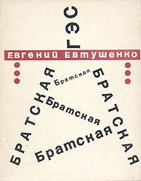 Евгений Евтушенко Братская ГЭС