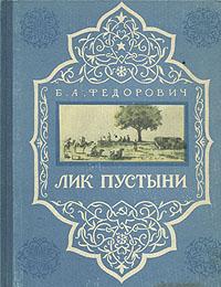 Б. А. Федорович Лик пустыни