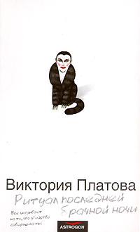 Виктория Платова Ритуал последней брачной ночи